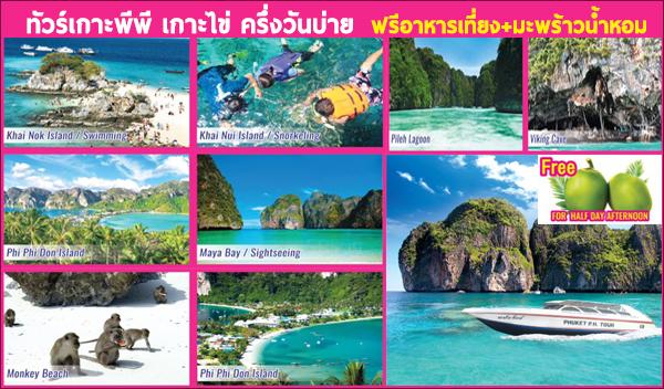 ทัวร์เกาะพีพี เกาะไข่ ครึ่งวันบ่าย เรือเร็ว