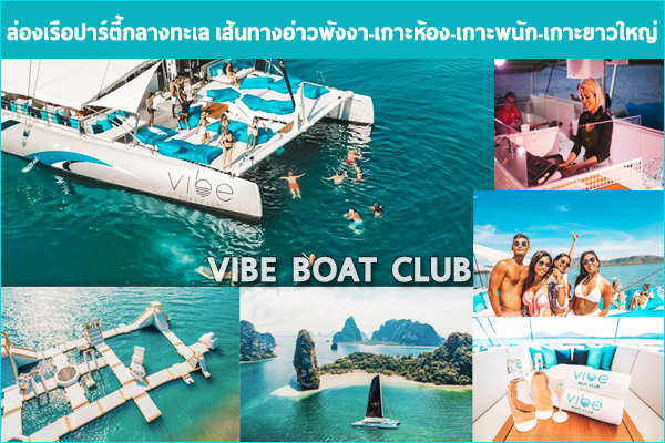 VIBE BOAT CLUB oneday